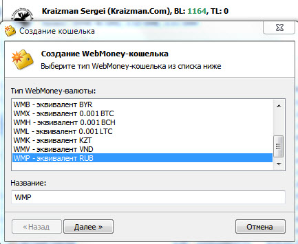 Версия WebMoney Keeper WinPro 3.9.9.16