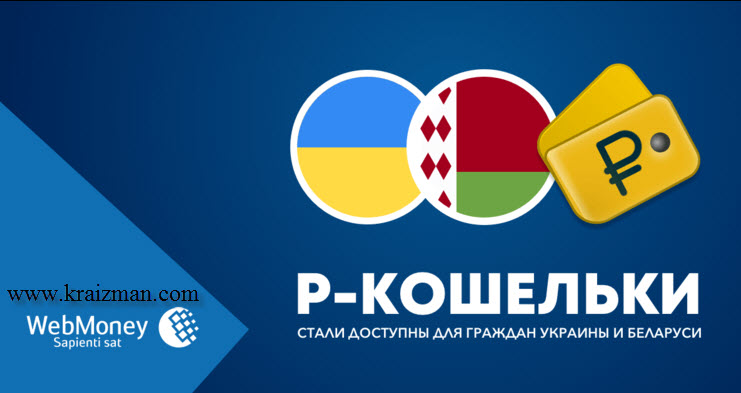 P-кошельки стали доступны для граждан Украины и Беларусь!