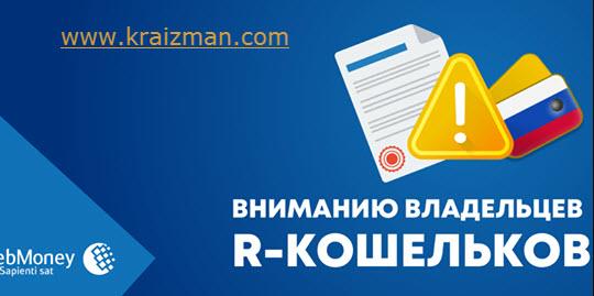 Новые правила для владельцев  R-кошельков (переходим на Р кошельки WMP)