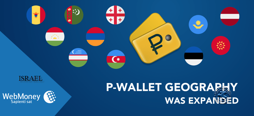 P-wallet expanded its geographical presence