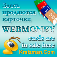 ����� ������ �������� Webmoney (�������) WMZ � �������/Cards WMZ and WMR